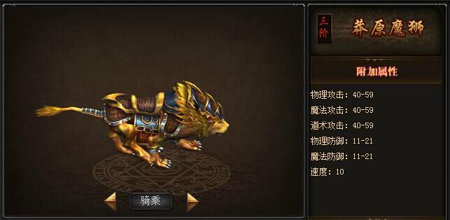49you战天-三阶坐骑:莽原魔狮
