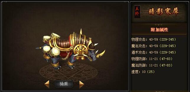 49you战天-五阶坐骑:暗影寒犀