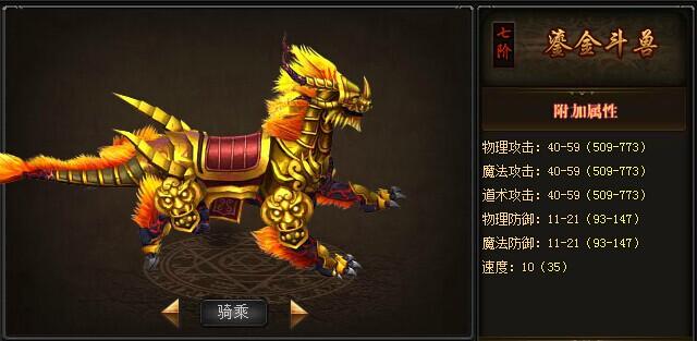 49you战天-七阶坐骑:鎏金斗兽