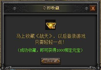 49you战天-收藏奖励框