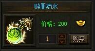49you战天-赎罪药水图标