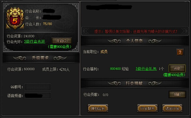 49you战天-行会界面
