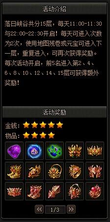 49you战天-落日峡谷介绍与奖励界面截图